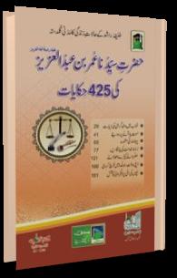Hazrat Sayyiduna Umar bin Abdul Aziz ki 425 Hikiyaat