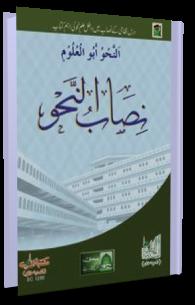 Nisab ul Nahw