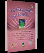 Madani Channel Kay Baray Main Ulama o Shakhsiyaat Kay Tasurat - Qist 6
