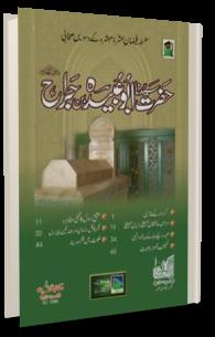 Hazrat Abu Ubaidah bin Jarah