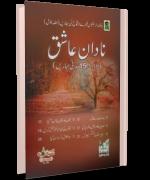 Nadan Aashiq