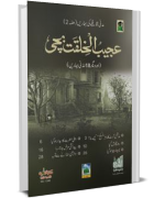 Ajeeb ul Khilqat Bachi