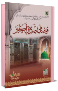 Faizan e Siddiq e Akbar