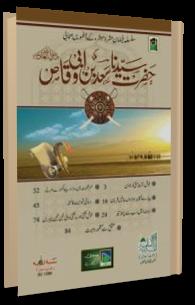Hazrat Sayyiduna Saad bin abi Waqas
