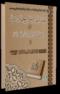 Nisab e Usool e Hadees Ma Ifadaat e Razawiya