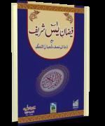 فیضان یٰسٓ شریف مع دعائے نصف شعبان المعظم