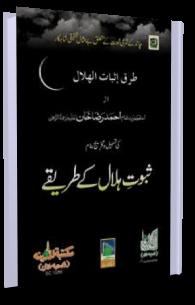 Saboot e Hilal kay Tariqay