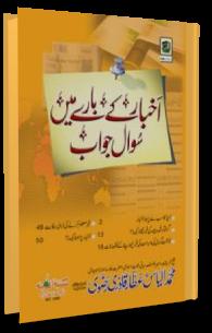 Akhbar kay baray main Sawal Jawab