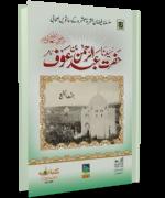Hazrat Sayyiduna Abdur Rehman bin Auf