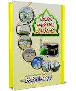 Aashiqaan e Rasool ki 130 Hikayaat ma Makkay Madinay ki Ziyaratain