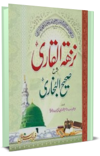 Nuzhat ul Qari Sharah Sahih Al Bukhari jild 1