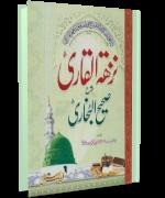 Nuzhat ul Qari Sharah Sahih Al Bukhari jild 2
