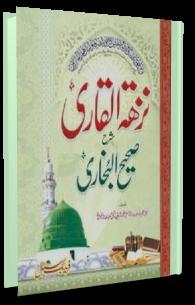 Nuzhat ul Qari Sharah Sahih Al Bukhari jild 4