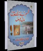 Qasam kay baray main Madani Phool