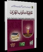 Khasiyaat-e-Abwab-us-Sarf