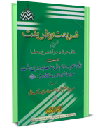 Shariat-o-Tareeqat