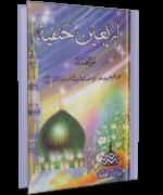 Arbaeen-e-Hanfiya
