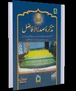 Tazkirah-e-Sadr-ul-Afazil