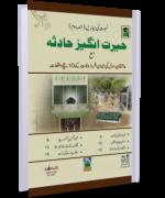 Herat angez Hadsa