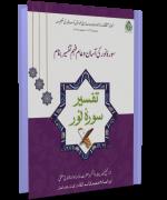 Tafseer  Surah Noor