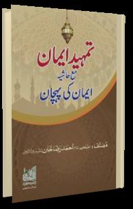 Tamheed ul Iman