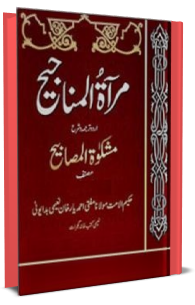 مرآۃ المناجیح شرح مشکوٰۃ المصابیح جلد دوم
