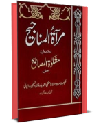 Miraat-ul-Manajeeh Sharah Mishkaat-ul-Masabeeh jild 2