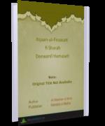 Itqan Ul Firaasah Fi Sharah Deewanil Hamasa