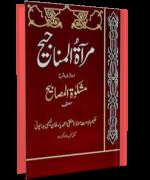 Miraat-ul-Manajeeh Sharah Mishkaat-ul-Masabeeh jild 4