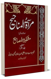 Miraat-ul-Manajeeh Sharah Mishkaat-ul-Masabeeh jild 5