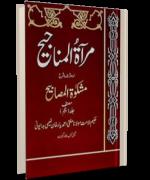 Miraat-ul-Manajeeh Sharah Mishkaat-ul-Masabeeh jild 7