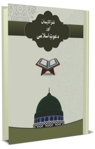 Kanzul Iman Aur Dawateislami