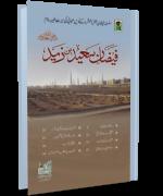 Faizan e Saeed bin Zaid
