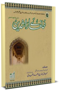 Khulfa e Rashideen