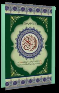 Al Quran ul Kareem