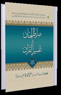 صراط الجنان فے تفسیر القران جلد اول