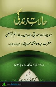 حالاتِ زندگی حضرت سیدتنا عائشہ صدیقہ رضی اللہ تعالیٰ عنہا