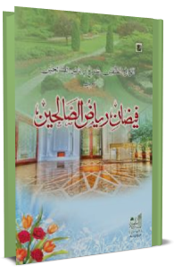 Faizan e Riaz us Saliheen Jild 1