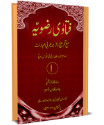 Fatawa Razawiyya jild 1 Part 1