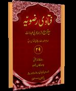 Fatawa Razawiyya jild 29