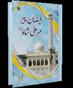 Faizan e Peer Mahr Ali Shah