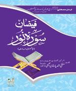 Faizan e Surah An-Noor