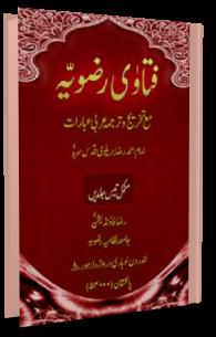 Fatawa Razawiyya Mukammal 30 Jildain