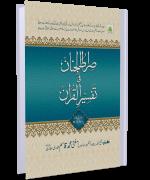 صراط الجنان فے تفسیر القران جلد دوم
