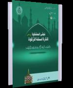 Fatawa Razawiyya Jild 10 - Risala 1 - Zakat