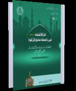 Fatawa Razawiyya Jild 10 - Risala 2 - Zakat