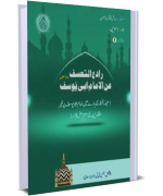 Fatawa Razawiyya Jild 10 - Risala 3 - Zakat