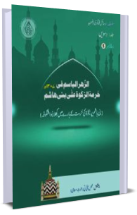 Fatawa Razawiyya Jild 10 - Risala 5 - Zakat