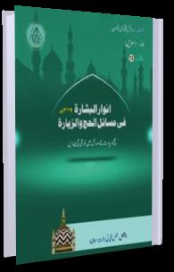 Fatawa Razawiyya Jild 10 - Risala 15 - Hajj o Ziayrat