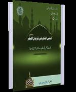 Fatawa Razawiyya Jild 14 - Risala 7 - Gayn ki Qurbani